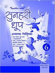 Together With Teachers Booklet Sunhari Dhoop - 6