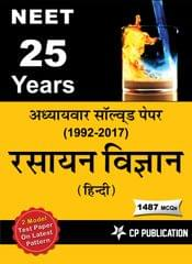 NEET-AIPMT: 25 Years Chapterwise Solved Papers (Hindi)