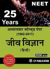NEET -AIPMT: 25 Years Chapterwise Solved Biology Papers (Hindi)