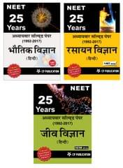 NEET -AIPMT: 25 Years Chapterwise Solved PCB Papers (Hindi)