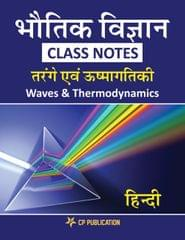 Physics Class Notes  (Waves & Thermodynamics) Class 11th for JEE/NEET - Hindi Edition