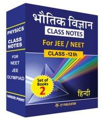 Class Notes 12th Physics (Set of 2 Volumes) For NEET/JEE/Olympiad - Hindi Edition