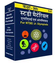 Hindi Class 9th Study Material Package For NTSE/ Olympiad By Career Point Kota