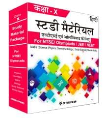 Hindi Class 10th Study Material Package For NTSE/ Olympiad By Career Point Kota