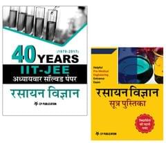 40 Years IIT-JEE AdVanced Chemistry - Chapterwise Solved Papers (Hindi Medium) + Chemistry Formule Handbook Book