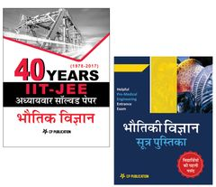 40 Years IIT-JEE AdVanced Physics - Chapterwise Solved Papers (Hindi Medium) + Physics Formule Handbook Book