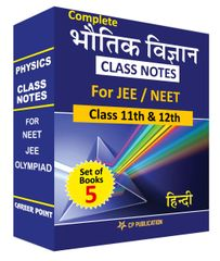 Class Notes of Complete Physics (Set of 5 Volumes) For NEET/JEE/Olympiad - Hindi Edition