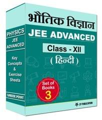 JEE (Advanced) Physics Key Concepts & Exercise Sheets (Hindi Medium) For Class XII