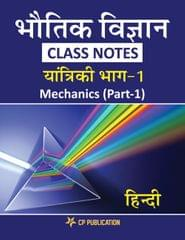 Physics Class Notes - Mechanics (Part-1) Class 11th for JEE/NEET - Hindi Edition