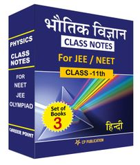 Physics Class Notes (Class 11th) by Career Point for JEE/NEET (Set of 3 Books) - Hindi Edition