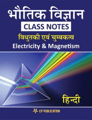 Physics Class Notes (Electricity & Magnetism) Class 11th for JEE/NEET - Hindi Edition