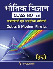 Physics Class Notes (Optics & Modern Physics) Class 11th for JEE/NEET - Hindi Edition