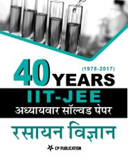 40 Years IIT-JEE AdVanced Chemistry - Chapterwise Solved Papers (Hindi Medium)