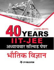 40 Years IIT-JEE AdVanced Physics - Chapterwise Solved Papers (Hindi Medium)