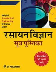 Handbook of Chemistry Formulae for JEE & NEET (Hindi)