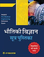 Handbook of Physics Formulae for JEE & NEET (Hindi)