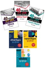 Previous 40 years JEE Aadvanced Physics, Chemstry & Maths   - Chapterwise questions with Solutions  + PCM Formula Book (Hindi Medium)