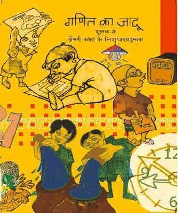 Ganit Ka Jadu (Class 3)
