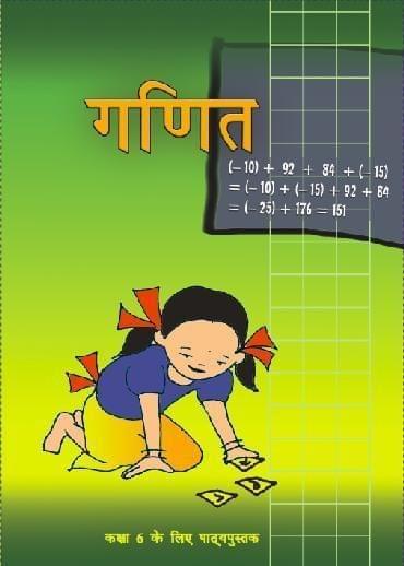 Ganit (Class 6)