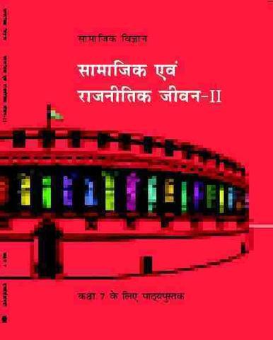Samajik Aur Rajniti Jeevan II (Class 7)