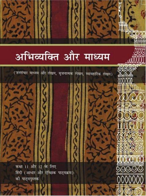 Abhivyakti Aur Madhyam (Class 11)