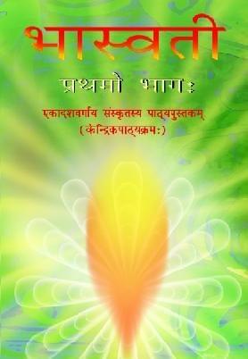 Bhaswati (Class 11)
