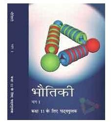 Bhautiki Bhag I (Class 11)
