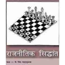 Rajniti Siddhant Bhag II (Class 11)