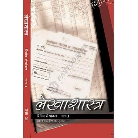 Lekhashatra Bhag I (Class 11)