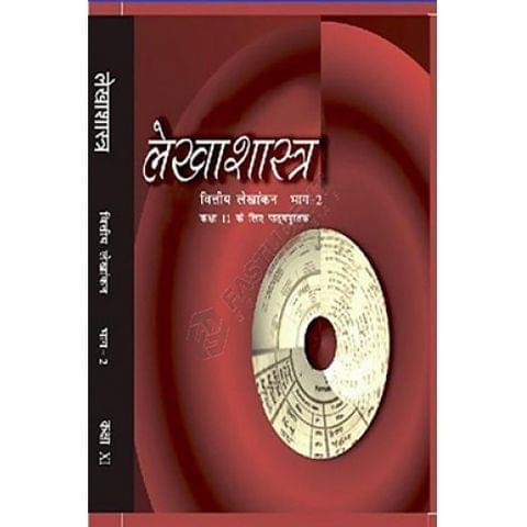 Lekhashatra Bhag II (Class 11)