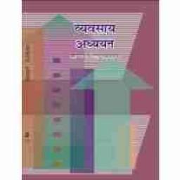 Vyavasaik Adhyayan (Class 11)