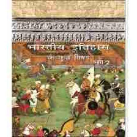 Bharatiya Itihas Ke Kuch Ansh Bhag II (Class 12)