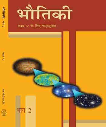 Bhautiki I (Class 12)