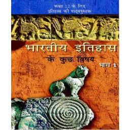 Bharatiya Itihas Ke Kuch Ansh Bhag I (Class 12)