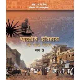 Bharatiya Itihas Ke Kuch Ansh Bhag III (Class 12)