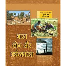 Bharat - Log Aur Arthavyavastha (Class 12)
