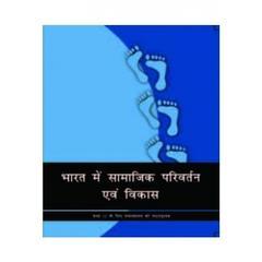Bharat Mein Samajik Parivartan Avam Vikas (Class 12)