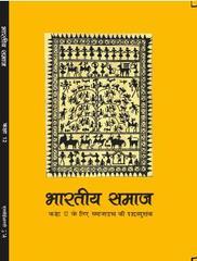 Bharatiya Samaj (Class 12)
