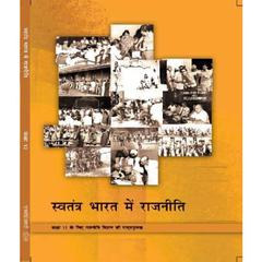 Swatantra Bharat Mein Rajniti (Class 12)