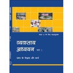 Vyavasaik Adhyayan I (Class 12)