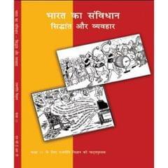 Bharatiya Sanvidhan Ka Karya (Class 11)