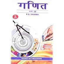 Ganit for Class IX (Hindi Medium)