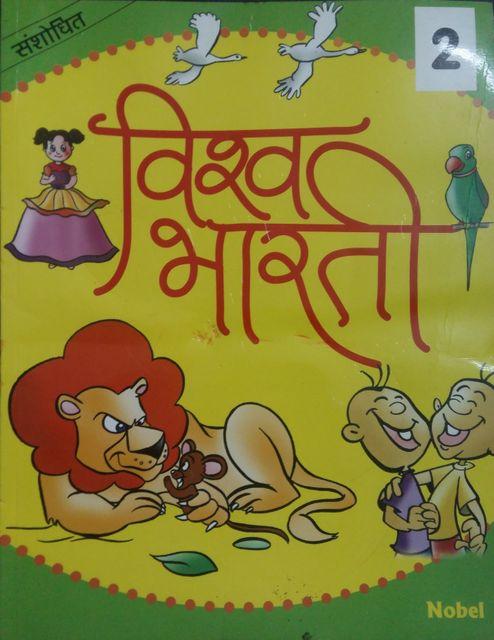 Vishv Bharti-2