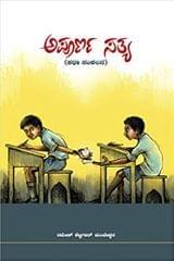 Apoorna Sathya ( Katha Sankalana) (First Edition 2016) Paperback
