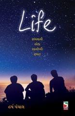 Life - Samay Ni Ek Anokhi Ramat By Harsh Panchal