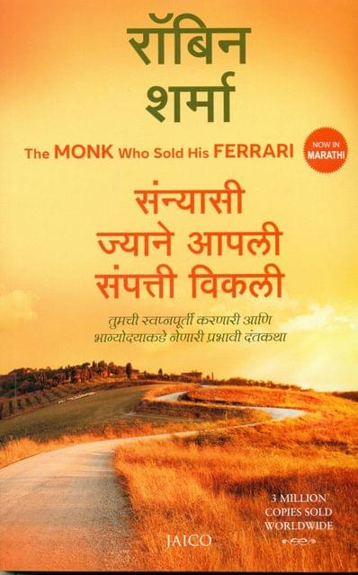 The Monk Who Sold His Ferrari (Marathi)