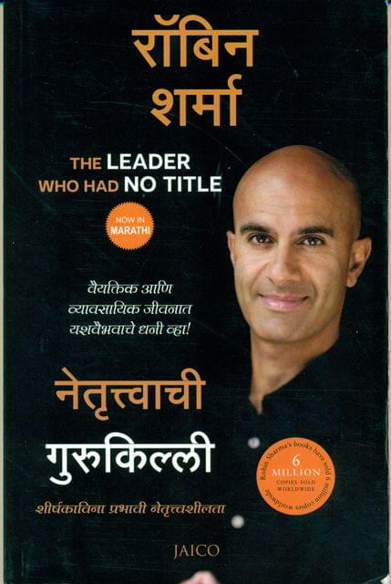 The Leader Who Had No Title (Marathi)