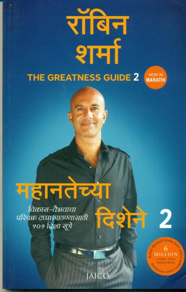 Greatness Guide 2 (Marathi)