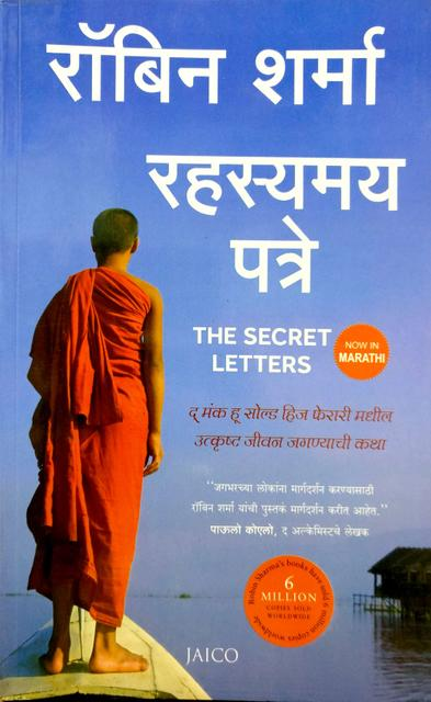 The Secret Letters (Marathi)