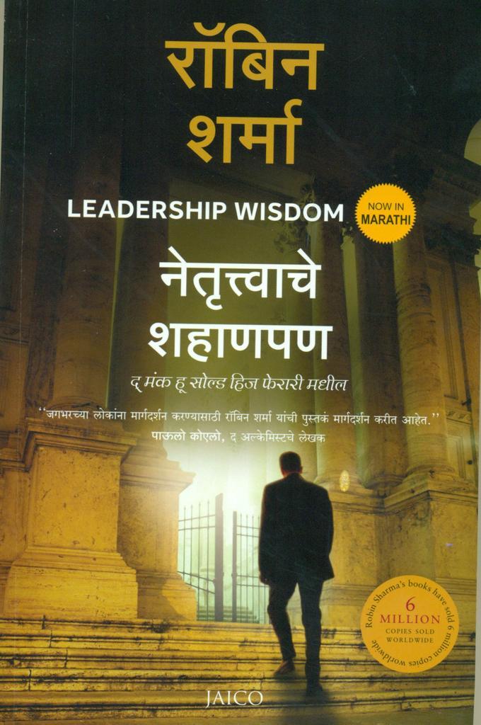 Leadership Wisdom (Marathi)